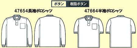 47654長袖ポロシャツ
