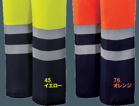 48471防寒パンツの画像。