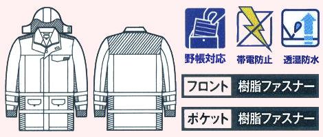 48473防寒コートの画像。