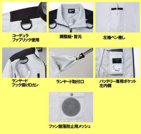 54080空調服長袖ブルゾン