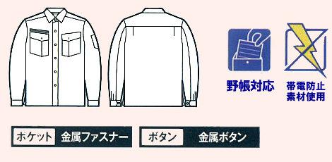 55204長袖シャツ