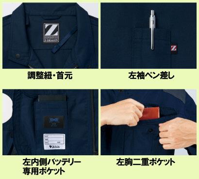 74040空調服長袖ブルゾンの画像。