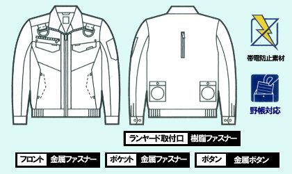 74120空調服長袖ブルゾンの画像。
