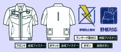 74130空調服半袖ブルゾンの画像。