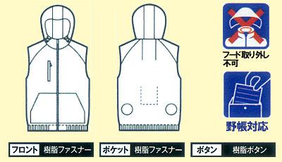 74190空調服ベストの画像。