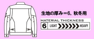 8101ジャケットの画像