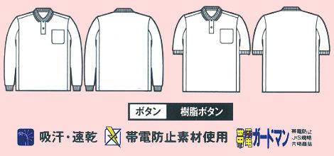 84974長袖ポロシャツ