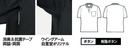 85894半袖ポロシャツの画像。