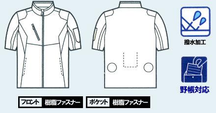 87070空調服半袖ジャケットの画像。
