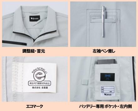 87080空調服長袖ブルゾンの画像。