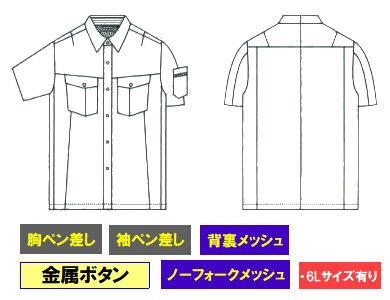 977半袖シャツの画像