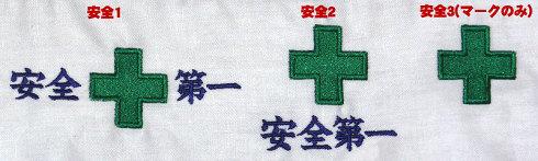 ネームししゅう・字体見本