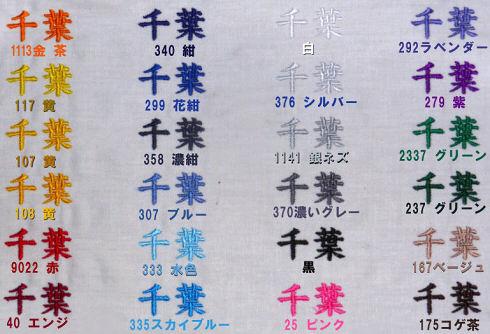 ネームししゅう色・糸見本