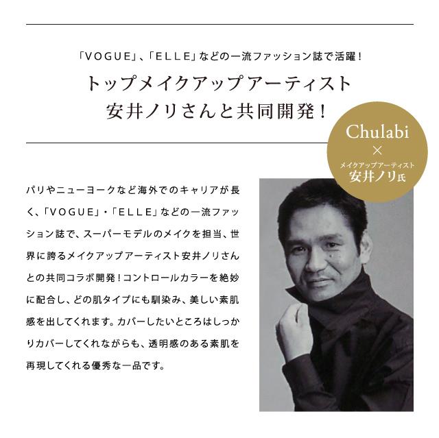 トップメイクアーティスト 安井ノリさんと共同開発!