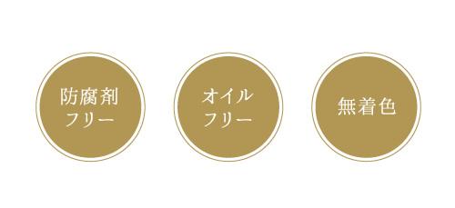 防腐剤( パラベン・フェノキシエタノール)フリー・無着色・オイルフリー