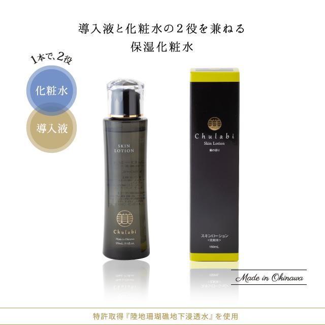 導入液と化粧水の2役を兼ねる保湿化粧水
