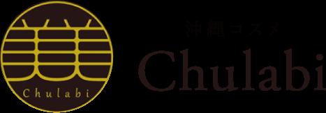 沖縄天然素材コスメ 美美(ちゅらび、Chulabi)