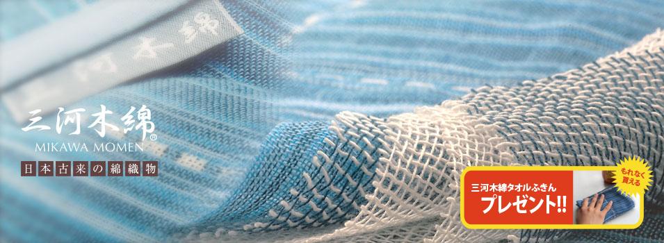 日本古来の綿織物 三河木綿