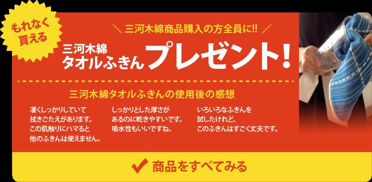 三河木綿商品購入の方全員に!!三河木綿タオルふきんプレゼント!