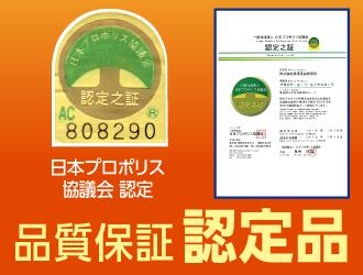 日本プロポリス協議会認定 品質保証 認定品