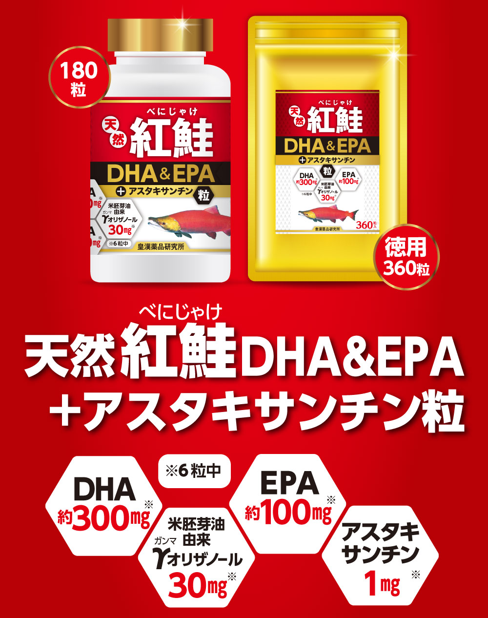 天然紅鮭DHA&EPA+アスタキサンチン粒