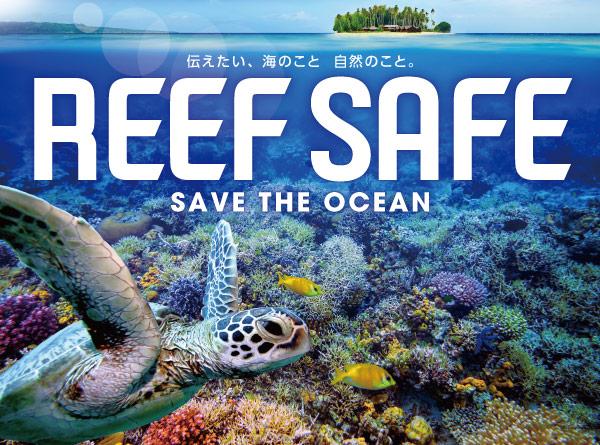 伝えたい、海のこと 自然のこと。「REEF SAFE」SAVE THE OCEAN