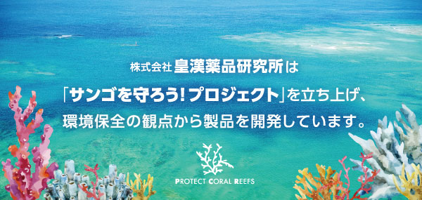 株式会社皇漢薬品研究所は「サンゴを守ろう!プロジェクト」を立ち上げ、環境保全の観点から製品を開発しています。