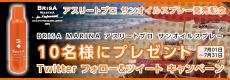 サンオイルスプレー発売記念!Twitterキャンペーン