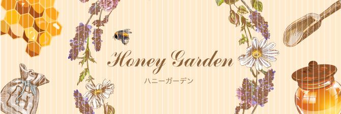 ハニーガーデン Honey Garden