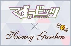 【です。ラビッツ×Honey Garden】カナダ産のクローバーはちみつ、ローヤルゼリーを使用したヘア&ボディケアシリーズ