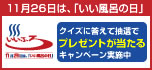 11/26 いい風呂キャンペーン