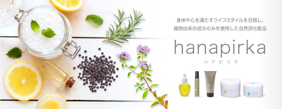 hanapirka 身体や心を満たすライフスタイルを目指し、植物由来の成分のみを使用した自然派化粧品ハナピリカ