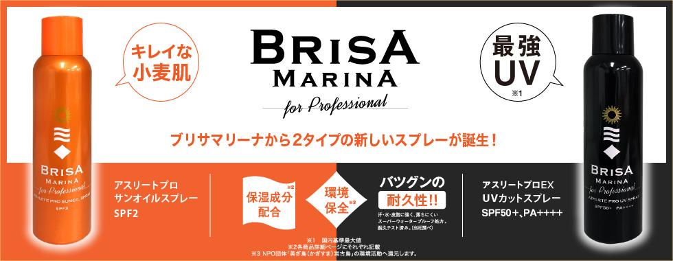 Brisa Marina ブリサマリーナ UVカットスプレー&サンオイルスプレー登場