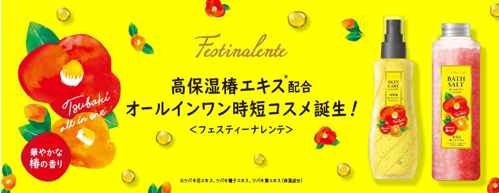 Festinalente フェスティーナレンテ 高保湿椿エキス配合の時短コスメ登場