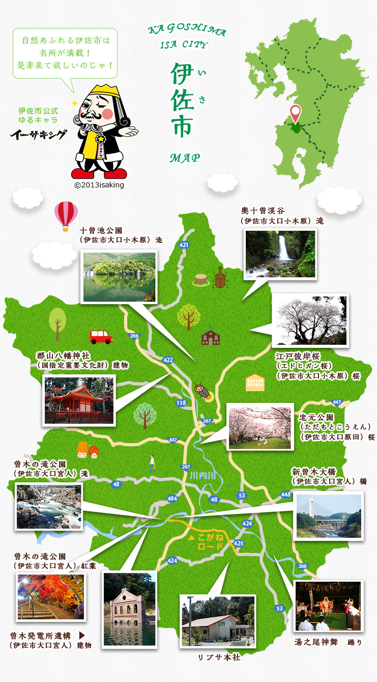伊佐市MAP