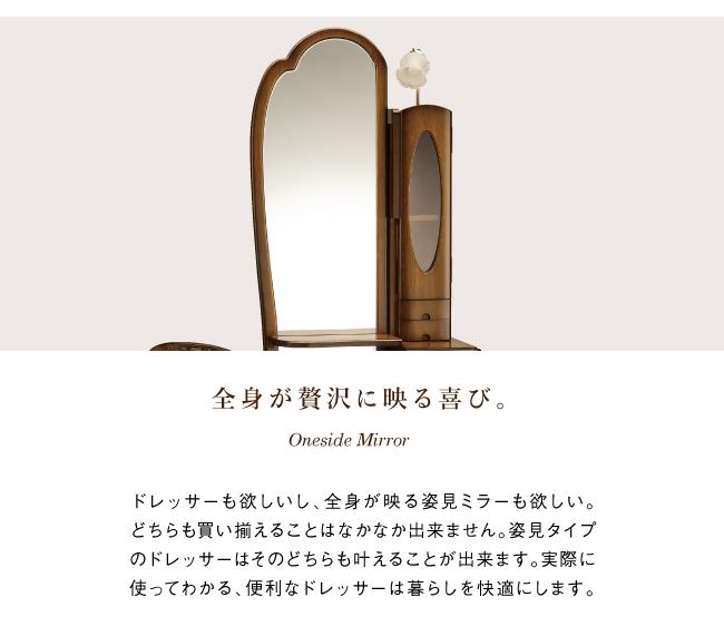 ドレッサーコンパクト全身姿見鏡