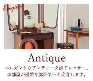 Antique エレガントなアンティーク調ドレッサー。お部屋が優雅な雰囲気へと変身します。