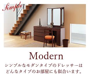 Modern シンプルなモダンタイプのドレッサーはどんなタイプのお部屋にも似合います。