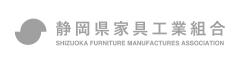 静岡県家具工業組合