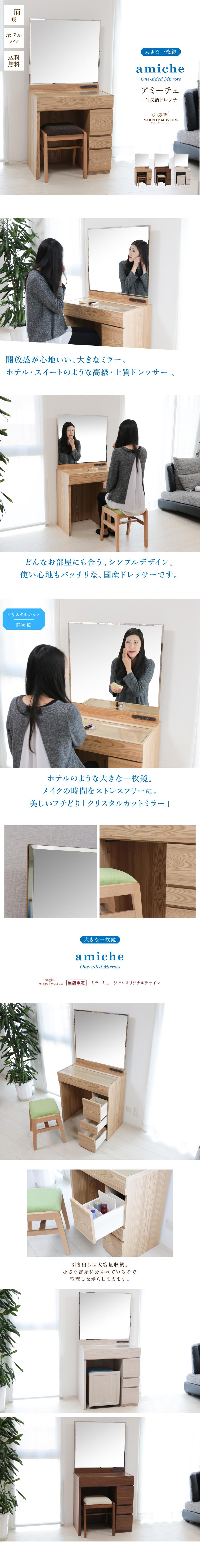 ホテルドレッサーモダン一面鏡