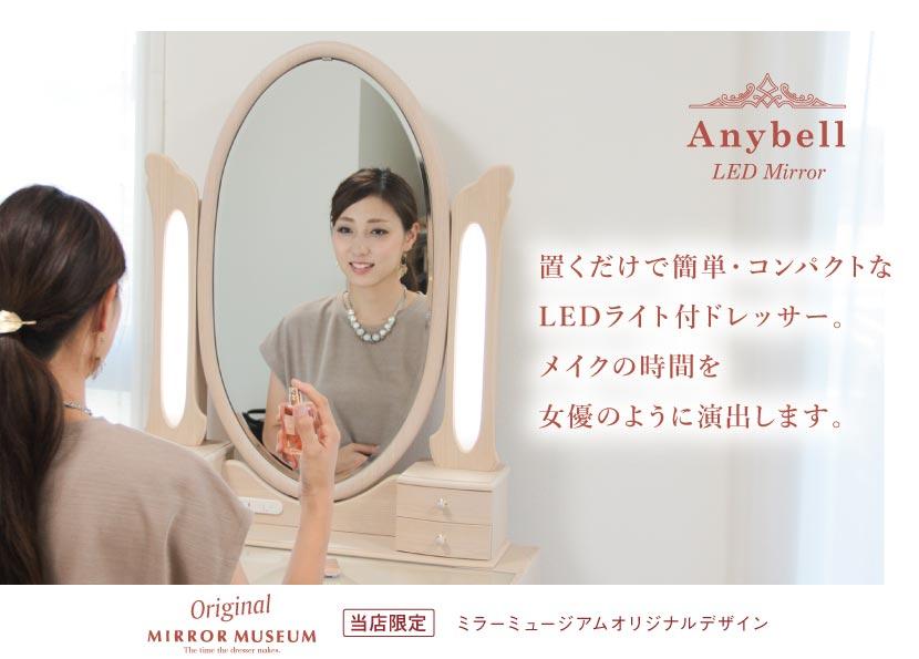 アンティークドレッサーanybell(アニーベル) 卓上LED女優ミラーセット