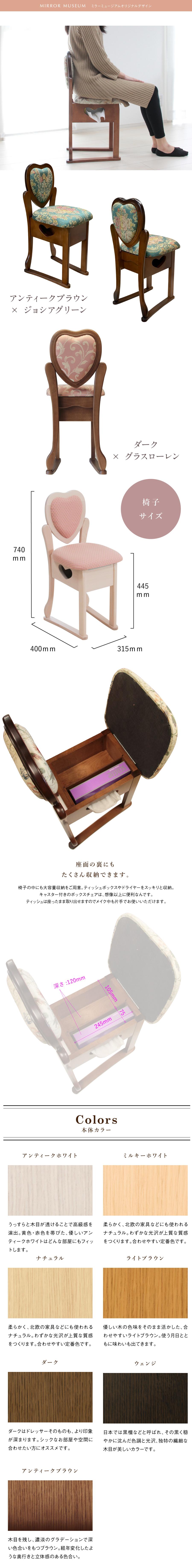 ドレッサーチェア椅子ハートラブ