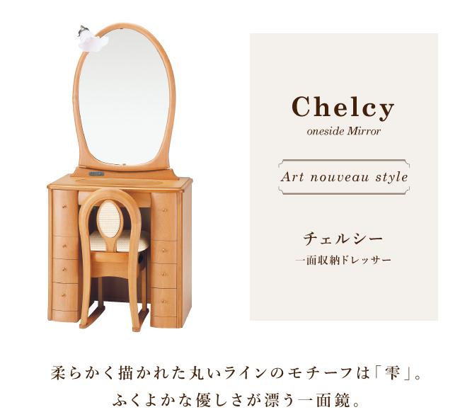 アンティークドレッサーchercy(チェルシー) 一面ラウンドタイプ/椅子セット。