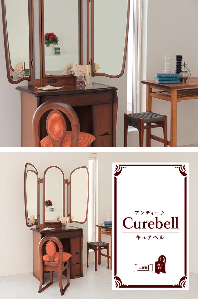 アンティークドレッサー Curebell(キュアベル) 三面鏡タイプ/椅子セット キュアベルがお部屋にあるだけで優雅な雰囲気に。