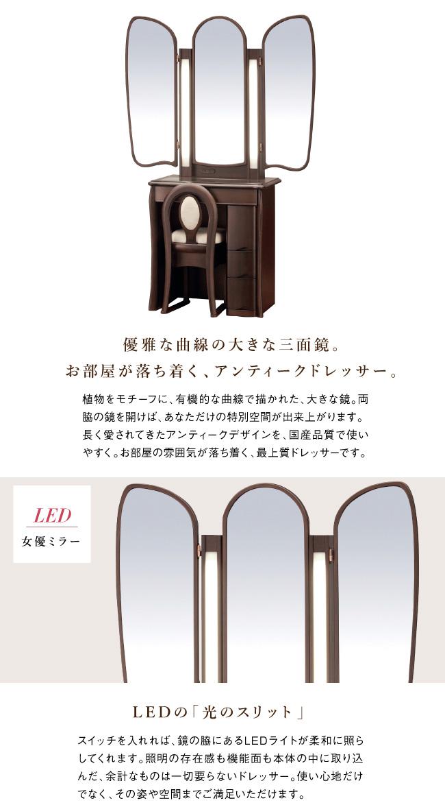 女優ミラーLEDライト付きの完成品ドレッサー