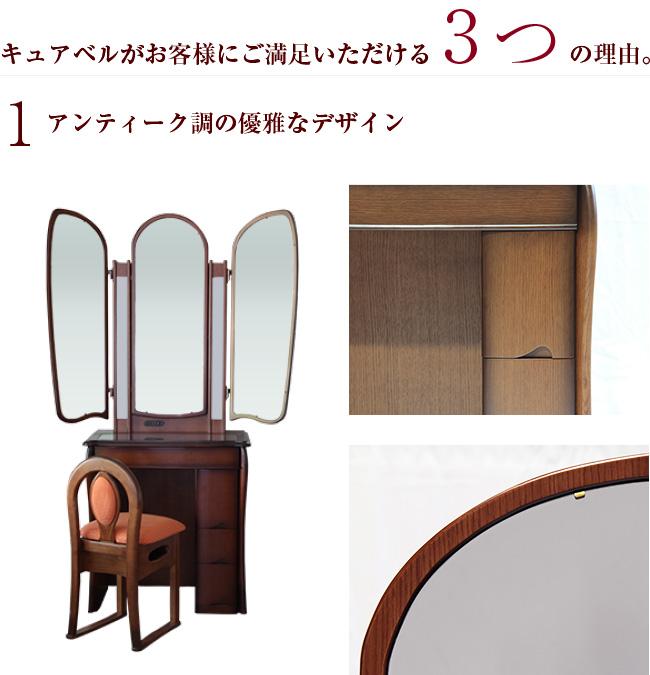 キュアベルがお客様にご満足いただける3つの理由。1.アンティーク調の優雅なデザイン
