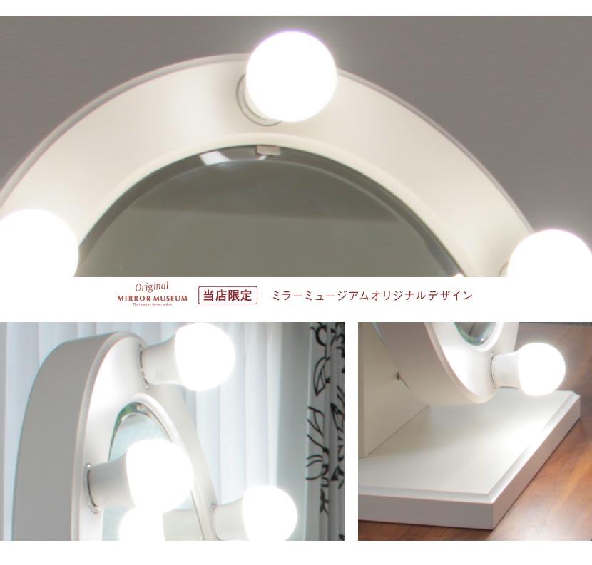 日本製ドレッサーLEDライト付き女優ミラーセット