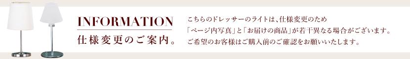 ライト変更【ドレッサー専門店】ミラーミュージアム