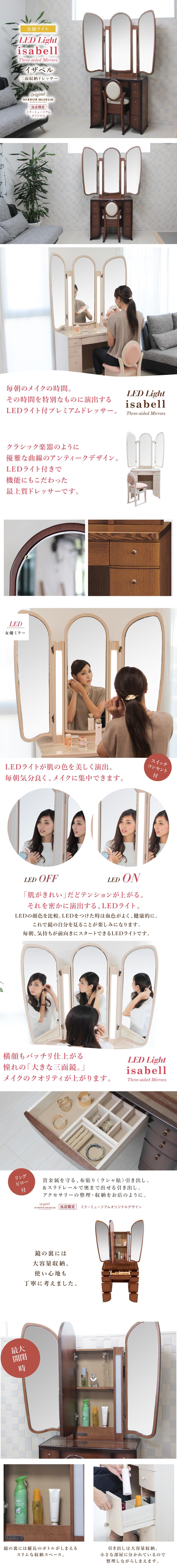 アンティークドレッサーisabell(イザベル) 三面鏡ドレッサー/椅子セット。
