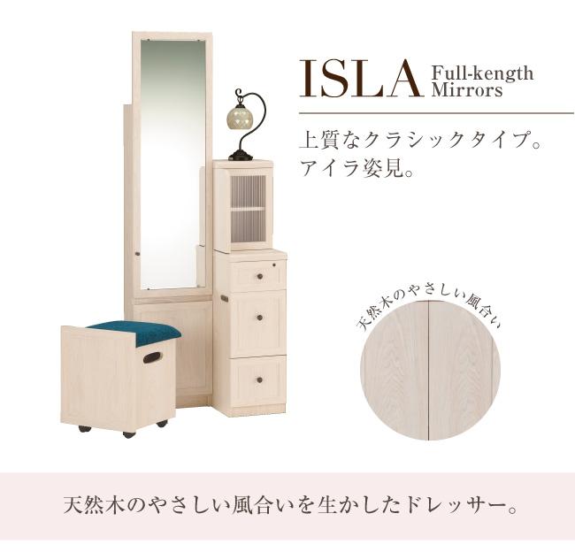 アンティークドレッサー ISLA(アイラ) 姿見タイプ/椅子セット